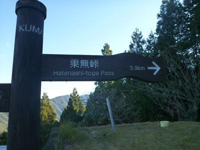 131206熊野古道小辺路20