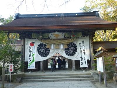 131206熊野古道小辺路27