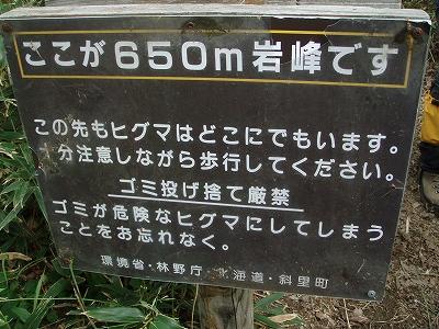 shiretoko21.jpg