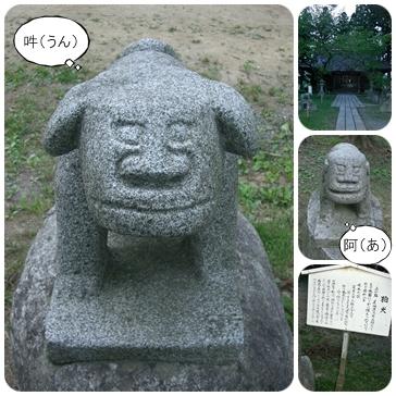 盛岡天満宮の狛犬2