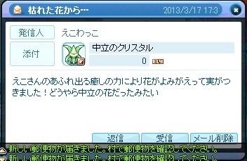 20130320033048a56.jpg