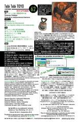 TabiTabi TOYO62SEP2010_P01