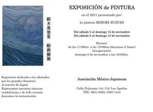 Midori Expo_2011
