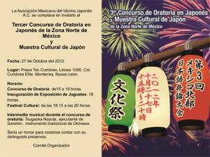 invitacion 2012