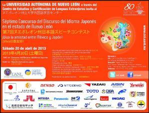 7to concurso japones y muestra cultural invitacion