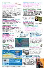 TabiTabiMAY11-P05