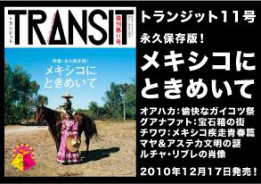 transit11.jpg