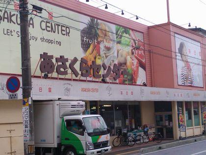 あさくらセンター