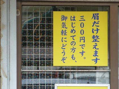 眉300円