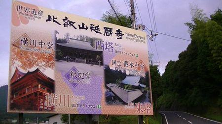 比叡山案内板