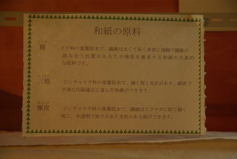 和紙の原料