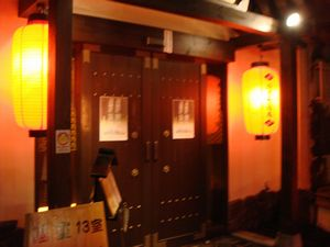 紺屋町酒場