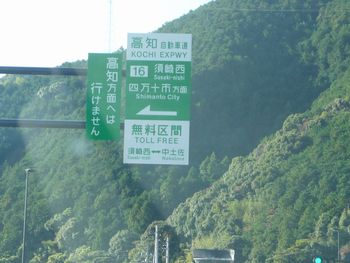 高速入り口