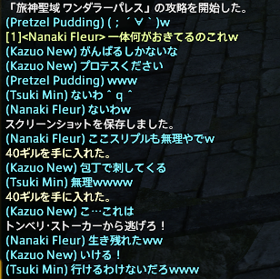 FF14_201312_048.png