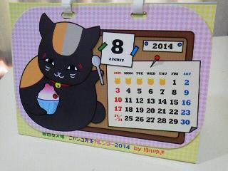 LaLa1月号付録カレンダー (4)