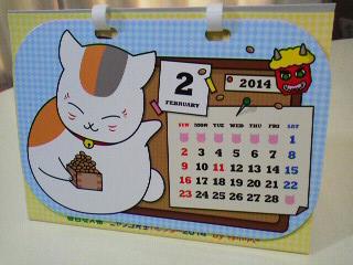 LaLa1月号付録カレンダー (5)