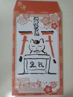 ニャンコ先生ポチ袋2013 (1)