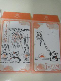 ニャンコ先生ポチ袋2013 (3)