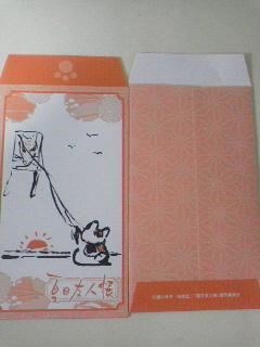 ニャンコ先生ポチ袋2013 (5)
