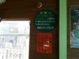 murayamasportsland_onegai