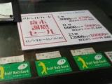kotesashigreengolf_prepaidcard