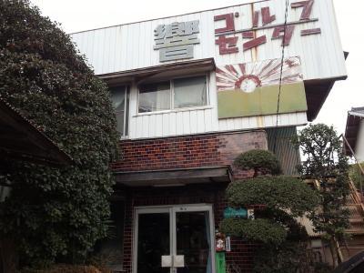 hibikigolfcenter_clubhouse