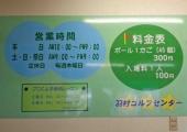 hamuragolfcenter_annai