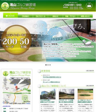 takiyamagolf_homepage