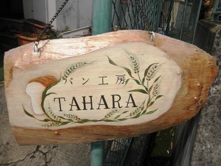 パン工房 TAHARA