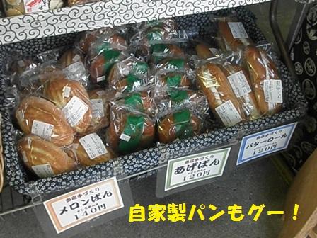 自家製パンも美味しいね!