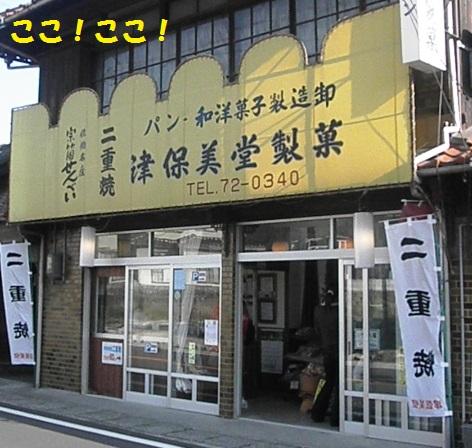 津保美堂製菓