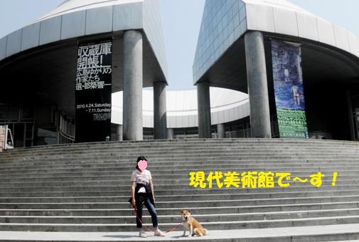 現代美術館