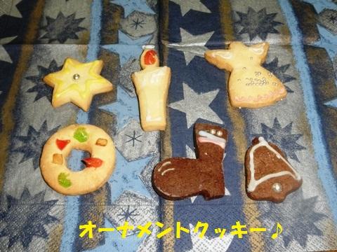 クッキーです