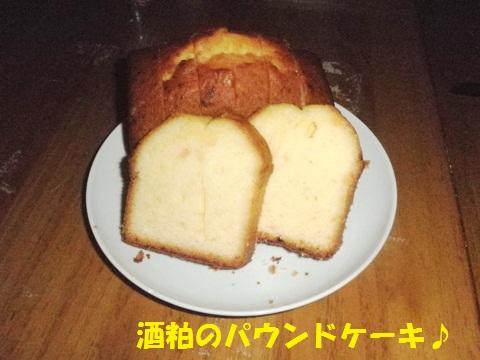 酒粕のパウンドケーキ