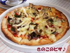 キノコのピザ!