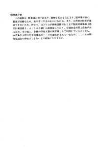 20100325_furoku_3.jpg