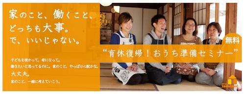 【おうち準備セミナー】FBイベントページ写真-02