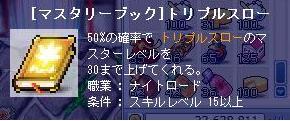 Maple100605_123838.jpg