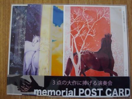 馬のポストカード