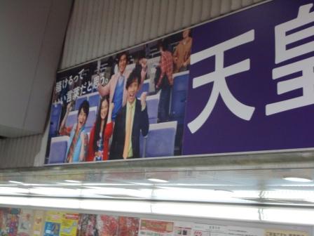 京王線の看板4