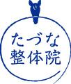 たづな整体院のロゴ