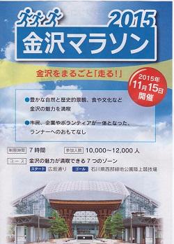 2015年11月15日の金沢マラソンのパンフ