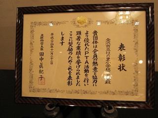 平成24年度全国優良PTA文部科学大臣賞