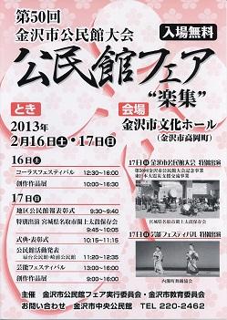 田上公民館も、コーラスと民謡に出演します。