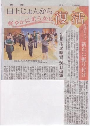 新聞に踊りの練習風景が掲載されました。