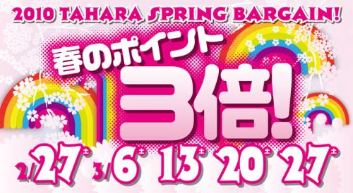 spring_sale2010_convert_20100222132436.jpg