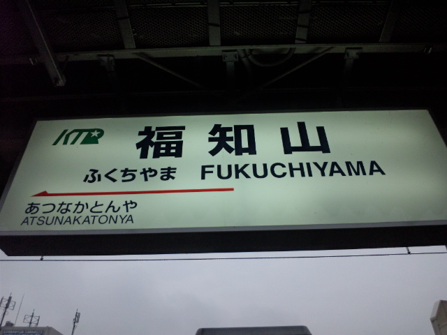 KTR福知山駅