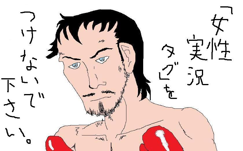 ホセ・メンd…ノスケ兄さん