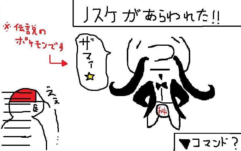 髭ポケモン ノスケ