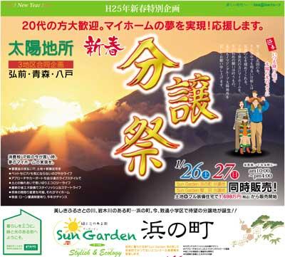 H25新春分譲祭表ブログヨウ